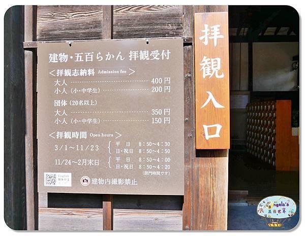 (2017年日本旅遊)東京(小江戶川越)星野山喜多院049.jpg
