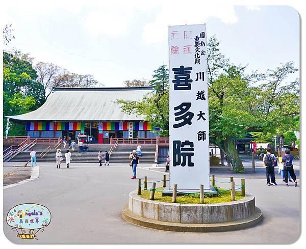 (2017年日本旅遊)東京(小江戶川越)星野山喜多院064.jpg