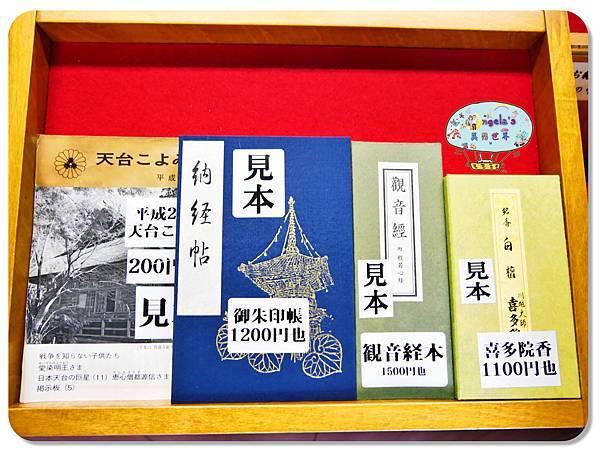 (2017年日本旅遊)東京(小江戶川越)星野山喜多院068.jpg