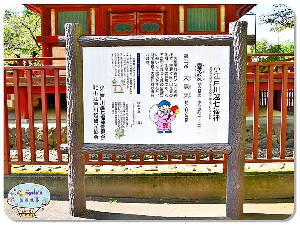 (2017年日本旅遊)東京(小江戶川越)星野山喜多院070.jpg