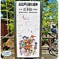 (2017年日本旅遊)東京(小江戶川越)星野山喜多院071.jpg