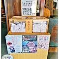(2017年日本旅遊)東京(小江戶川越)星野山喜多院076.jpg