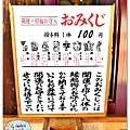 (2017年日本旅遊)東京(小江戶川越)星野山喜多院077.jpg