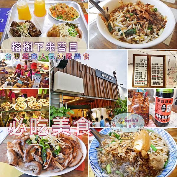 (2018年花東行)台東榕樹下米苔目001.jpg