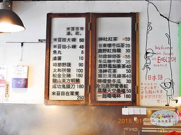 (2018年花東行)台東榕樹下米苔目004.jpg