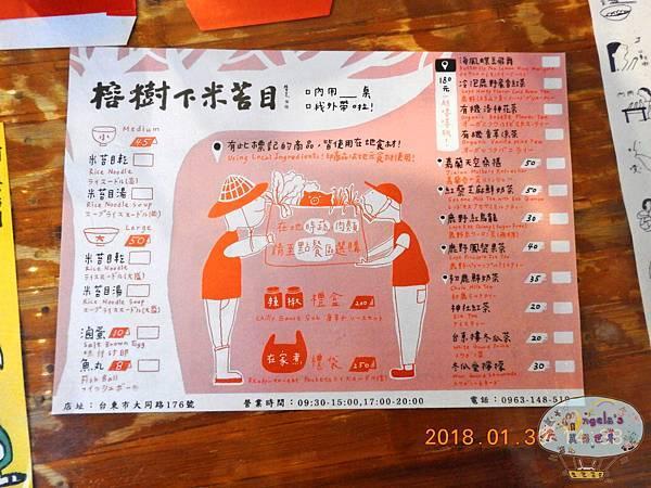 (2018年花東行)台東榕樹下米苔目033.jpg