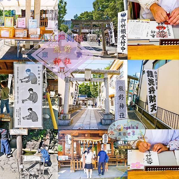 (2017年日本旅遊)東京(小江戶川越)熊野神社001.jpg