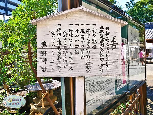 (2017年日本旅遊)東京(小江戶川越)熊野神社012.jpg