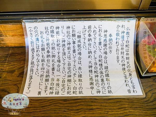 (2017年日本旅遊)東京(小江戶川越)熊野神社027.jpg
