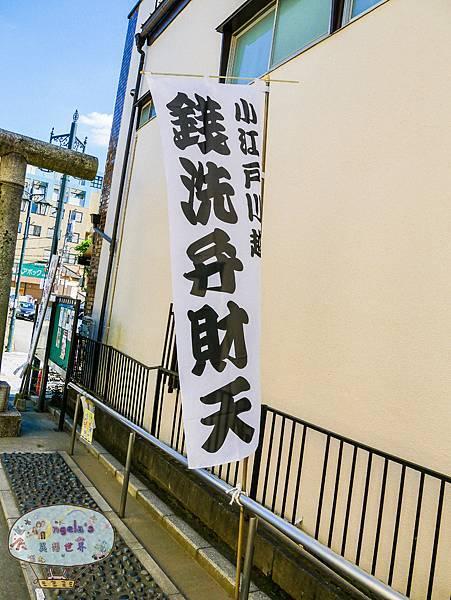 (2017年日本旅遊)東京(小江戶川越)熊野神社037.jpg