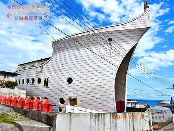 (2018年花東行)樟原長老教會012.jpg