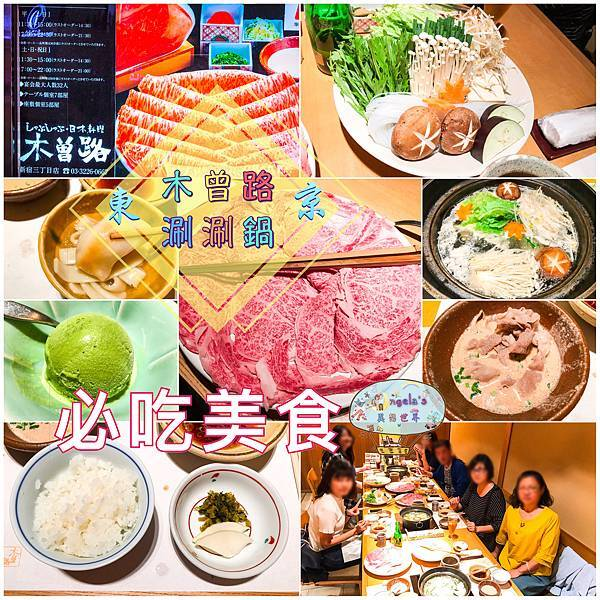 (2017年日本旅遊)東京(木曾路涮涮鍋)001.jpg