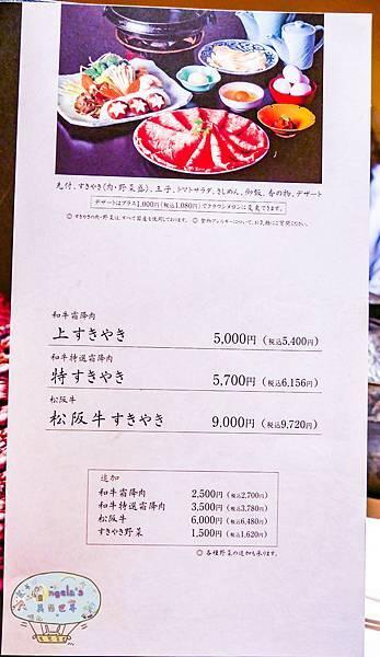 (2017年日本旅遊)東京(木曾路涮涮鍋)014.jpg