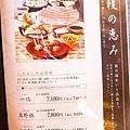 (2017年日本旅遊)東京(木曾路涮涮鍋)015.jpg