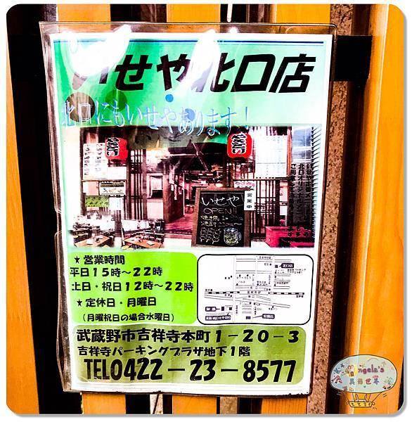 (2017年日本旅遊)東京(吉祥寺串燒 いせや燒肉總本店)005.jpg