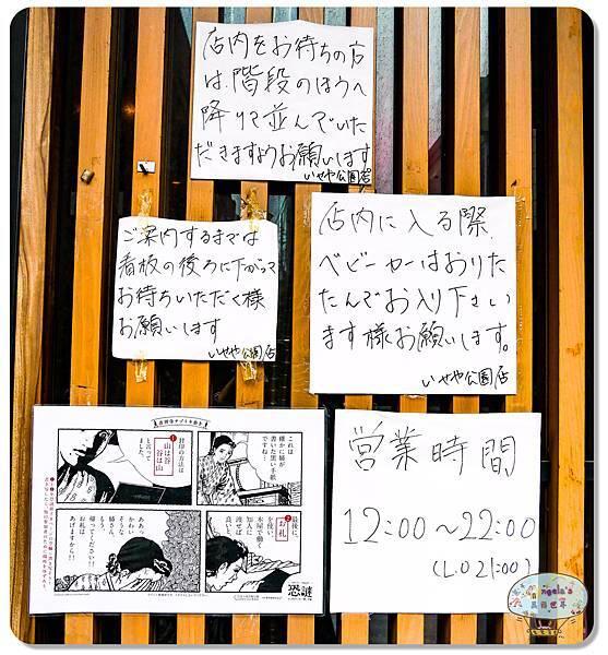 (2017年日本旅遊)東京(吉祥寺串燒 いせや燒肉總本店)004.jpg