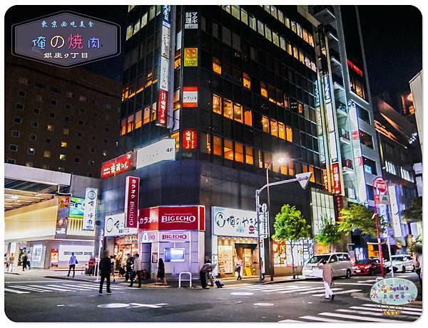 (2017年日本旅遊)東京(俺的燒肉-銀座九丁目)004.jpg