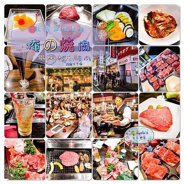 (2017年日本旅遊)東京(俺的燒肉-銀座九丁目)001.jpg