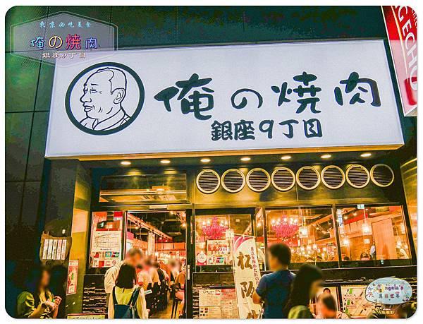 (2017年日本旅遊)東京(俺的燒肉-銀座九丁目)006.jpg