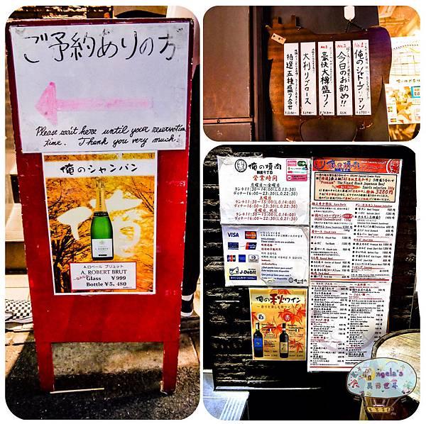 (2017年日本旅遊)東京(俺的燒肉-銀座九丁目)015.jpg