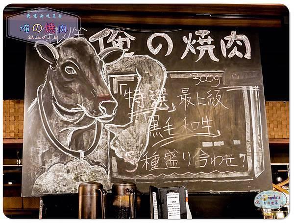 (2017年日本旅遊)東京(俺的燒肉-銀座九丁目)025.jpg