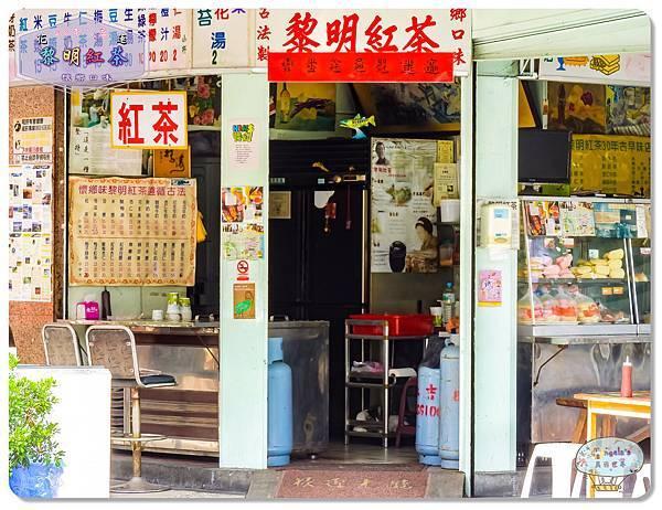 (2015年花東行)黎明紅茶(早午餐)005.jpg