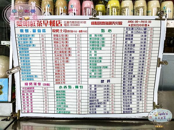 (2018年花東行)黎明紅茶(早午餐)009.jpg