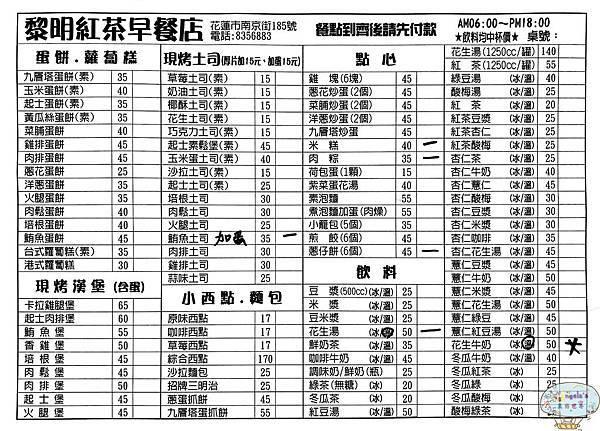 (2018年花東行)黎明紅茶(早午餐)010.jpg
