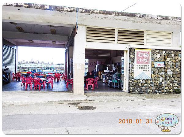 (2018年花東行)石梯漁港(午餐)004.jpg