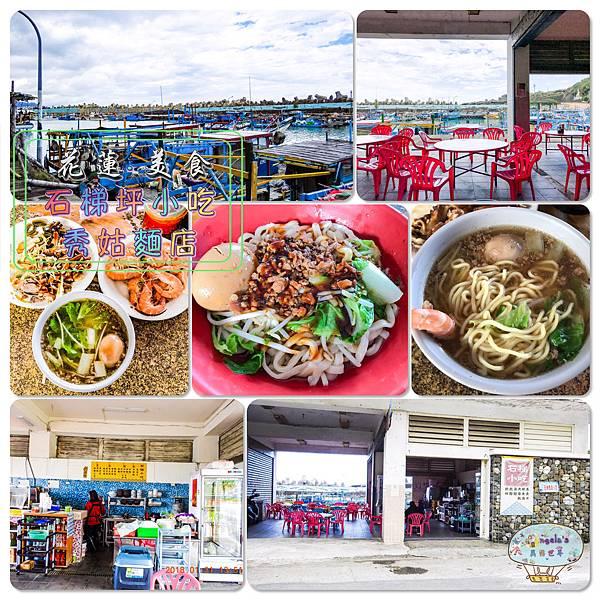 (2018年花東行)石梯漁港(午餐)001.jpg