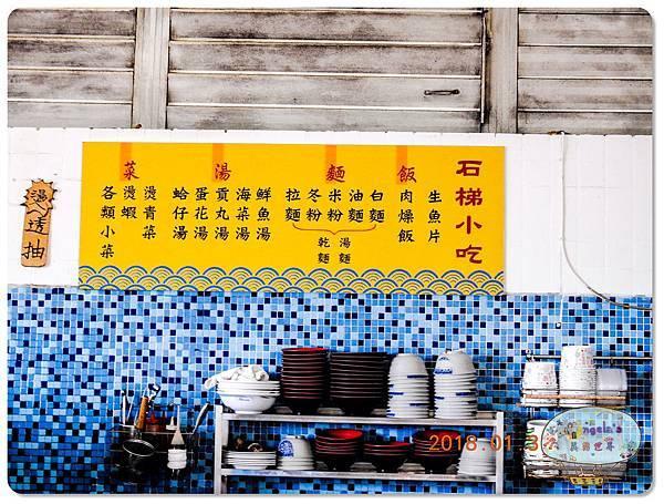(2018年花東行)石梯漁港(午餐)013.jpg