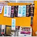 (2018年花東行)海六街牛巴達全牛料裡014.jpg