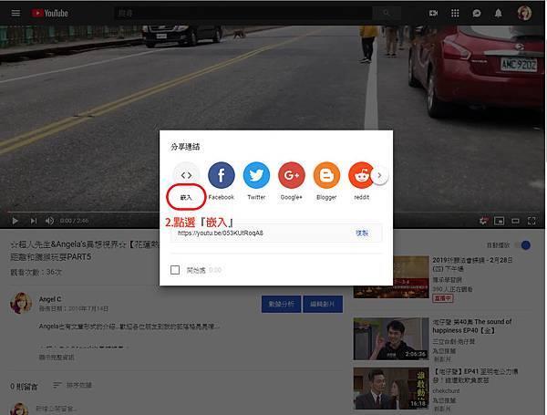 在痞客邦側邊欄位崁入YouTube影片(步驟圖片)002.jpg