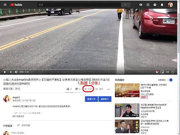 在痞客邦側邊欄位崁入YouTube影片(步驟圖片)001.jpg