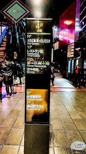 (2019年日本京阪神奈)京都車站_LOGO025.jpg