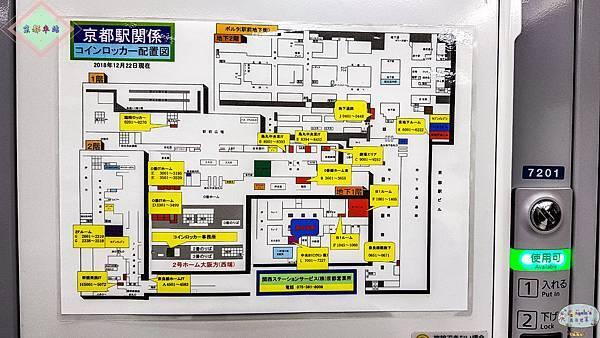 (2019年日本京阪神奈)京都車站_LOGO035.jpg