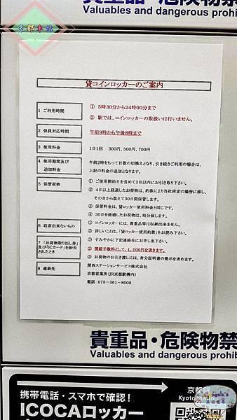 (2019年日本京阪神奈)京都車站_LOGO033.jpg