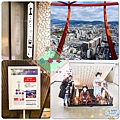 (2019年日本京阪神奈)京都塔002.jpg