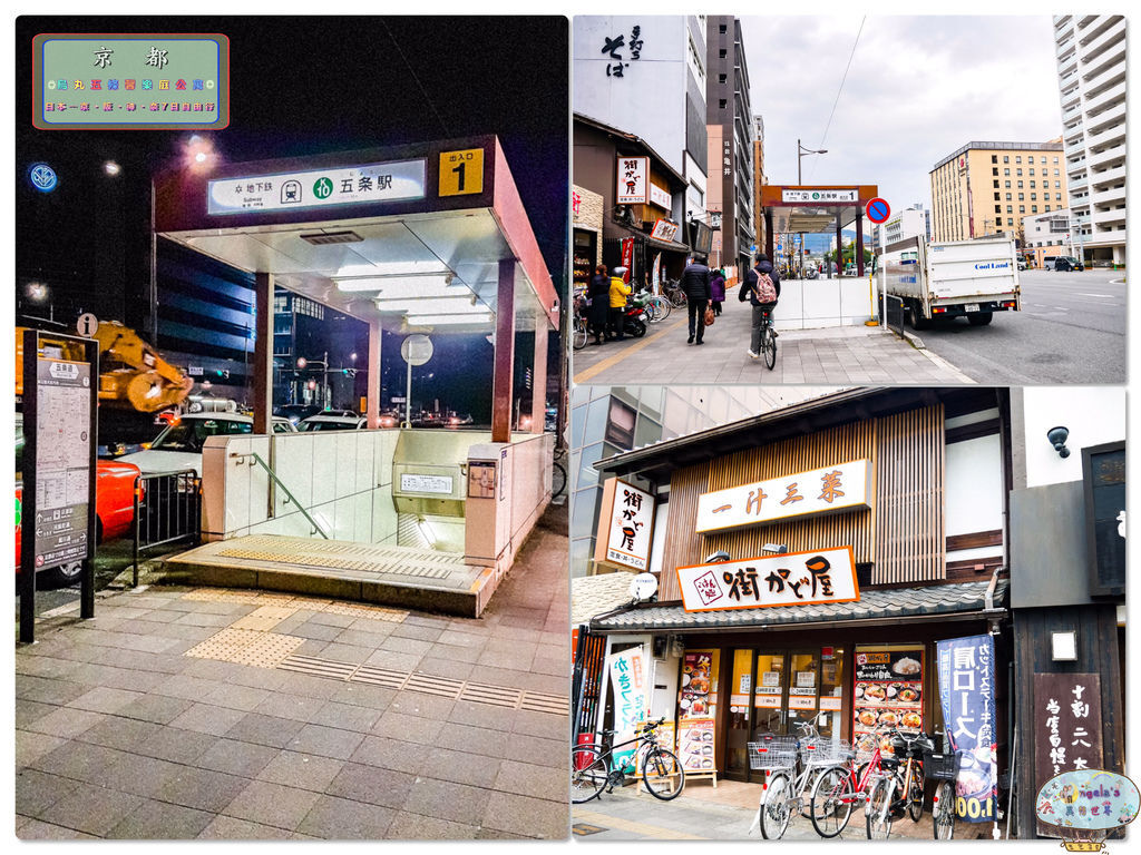 (2019年日本京阪神奈)京都烏丸五條馨樂庭飯店_005.jpg