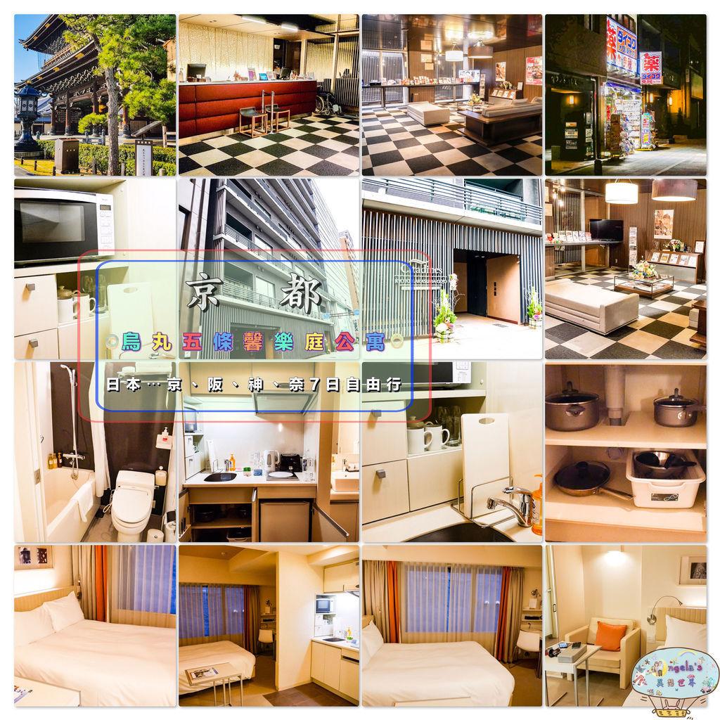 (2019年日本京阪神奈)京都烏丸五條馨樂庭飯店_001.jpg