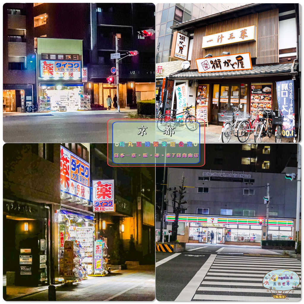 (2019年日本京阪神奈)京都烏丸五條馨樂庭飯店_048.jpg