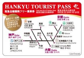 阪急電鐵周遊卡001.jpg