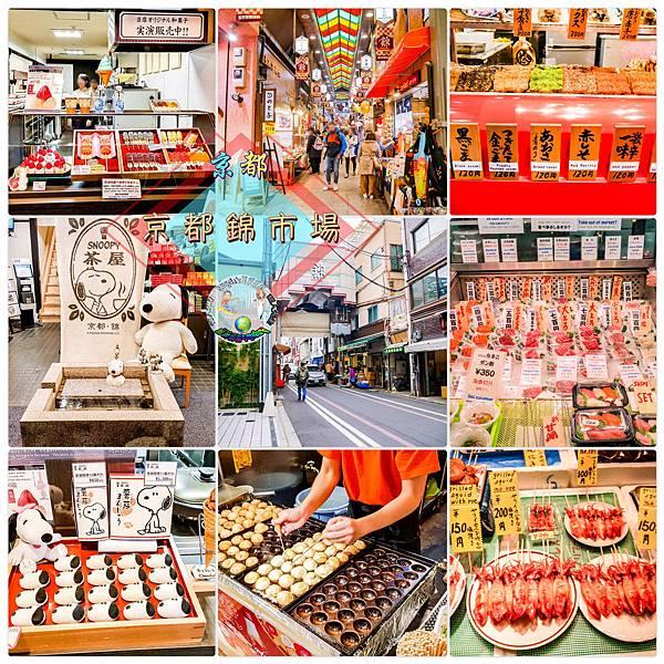 (2019年日本京阪神奈)京都錦市場_002.jpg