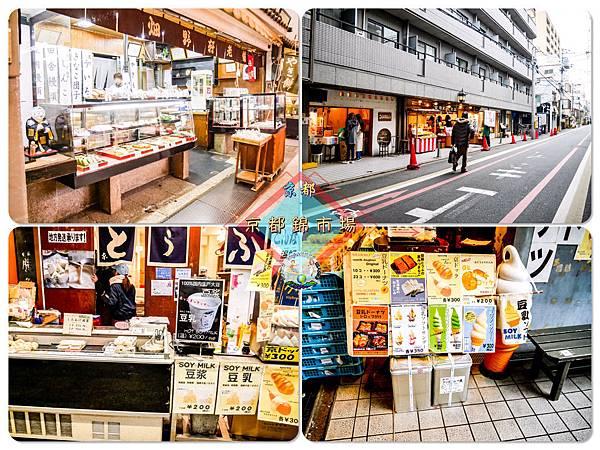 (2019年日本京阪神奈)京都錦市場_013.jpg
