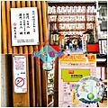 (2019年日本京阪神奈)京都錦天滿宮_003.jpg