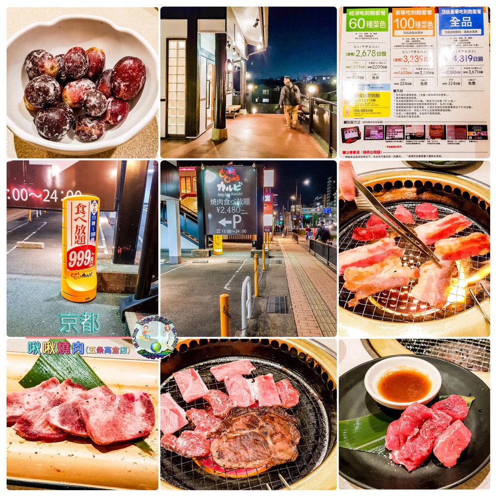 (2019年日本京阪神奈)啾啾燒肉001.jpg
