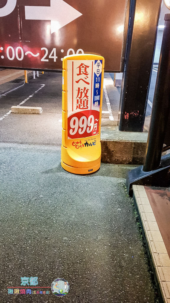 (2019年日本京阪神奈)啾啾燒肉005.jpg