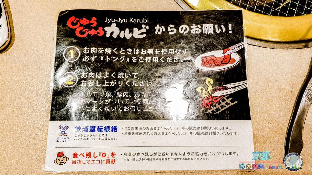 (2019年日本京阪神奈)啾啾燒肉018.jpg