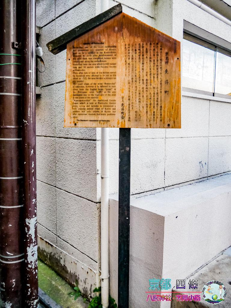 (2019年日本京阪神奈)京都鴨川%26;四條%26;八阪神社%26;花見小路025.jpg