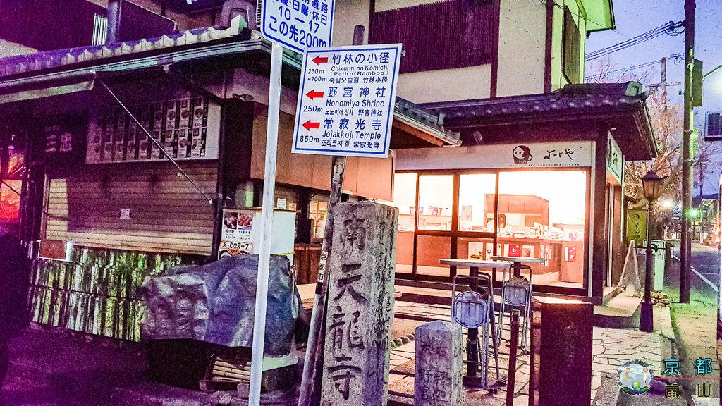 (2019年日本京阪神奈)京都(嵐山)053.jpg